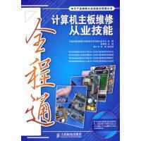 【按需印刷】-计算机主板维修从业技能全程通