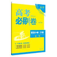 理想树67高考 2018新版 高考必刷卷 题型小卷21套 生物