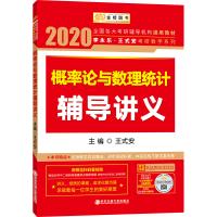 2020考研数学 2020 李永乐・王式安考研数学 概率论与数理统计辅导讲义 金榜图书