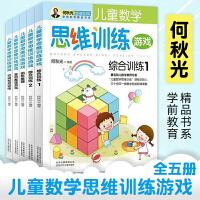 何秋光儿童思维训练 共5册 3-6岁数学思维训练书 一年级智力开发题全脑书籍游戏幼小衔接小学生二年级幼儿趣味数学逻辑思维