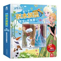 正版全新 迪士尼积木拼图游戏书:雪宝的完美夏日