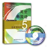 北京世图:延世韩国语5(含MP3光盘)
