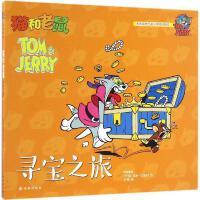 猫和老鼠寻宝之旅 (美)汉纳-巴伯拉(Hanna Barbera) 作;江鸣 译 译林出版社