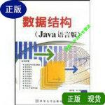 【二手旧书9成新】数据结构(Java语言版) /黄国瑜,叶乃菁 清华大学出版社