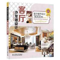 二手旧书8成新 客厅细节设计3000例 客厅沙发墙设计 9787512357808
