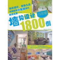 二手旧书8成新 墙势设计1800例 沙发墙(景观与建筑设计系列) 9787561168707