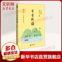 日有所诵(第5版)小学2年级 薛瑞萍,徐冬梅,邱凤莲 主编