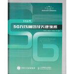 【正版全新直发】5G无线网络及关键技术 杨峰义,谢伟良,张建敏,等 人民邮电出版社9787115436498