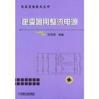 逆变器用整流电源,刘凤君著,机械工业出版社9787111127451