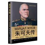 朱可夫传(俄罗斯军事科学院官方推荐)