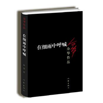 在细雨中呼喊(新版)余华的每一部长篇小说,都震撼着一批又一批的读者。他的长篇小说是中国当代文学中的经典之作。