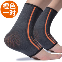 护踝运动护具扭伤防护篮球跑步羽毛球加压护脚腕脚踝足球男女加压