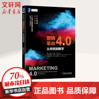 营销革命4.0 机械工业出版社