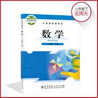 八年级下数学书北师大版 初中课本教材教科书 初二下 8年级下册 北京师范大学出版社 全新正版现货彩色 2020年适用