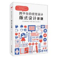 跨平台的视觉设计版式设计原理 平面设计排版版面设计书籍 广告设计教程书
