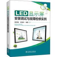 LED显示屏安装调试与故障检修实例 中国电力出版社