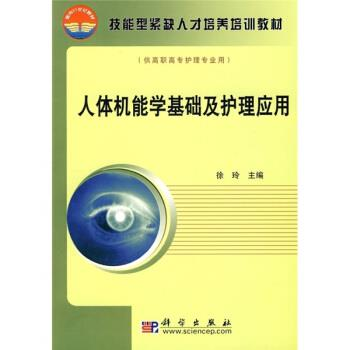 人体机能学基础及护理应用 正版 徐玲  9787030185945