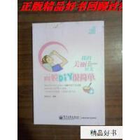 【二手旧书9成新】幸福绘馆(第2季):我的美丽时光・面膜DIY很简单