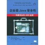 企业级Java安全性――构建安全的J2EE应用 (美)彼斯特(Pistoia,M.),(美)讷格日特纳姆(Nagara