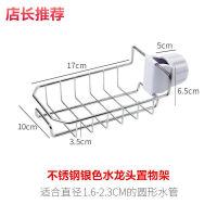 厨房卫生间龙头置物架不锈钢水池可调节卫浴水槽收纳架浴室整理架 +10个洗锅球