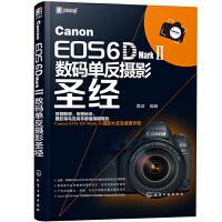 佳能Canon EOS 6D Mark Ⅱ数码单反摄影圣经 佳能6D2摄影教程 佳能6D Mark Ⅱ相机使用与拍摄技巧