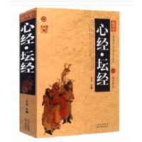 中国古典名著百部藏书一心经・坛经(牛皮纸)