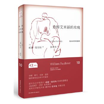 悦经典系列10:致悼艾米丽玫瑰(pdf+txt+epub+azw3+mobi电子书在线阅读下载)