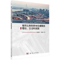 城市土地利用与交通整合理论、方法和实践
