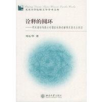 诠释的圆环:明末清初传教士对儒家经典的解释及其本土回应――北京大学比较文学学术文库