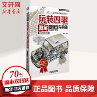 玩转四驱 图解四驱汽车构造与越野驾驶 精装典藏版 机械工业出版社