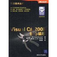 Visual C#2008核心编程(微软技术丛书),(美)马歇尔 ,施平安 ,耿肇英 审,清华大学出版社9787302