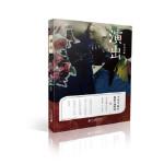 演出 鬼马星作品,鬼马星,二十一世纪出版社9787556821099