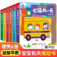 全6册精装忙碌的一天推拉书手指宝宝书籍1-2-3岁 撕不烂机关书婴儿绘本1岁半一两岁儿童早教书籍婴幼儿启蒙认知益智力立体