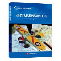 现货 北航 拼装飞机模型制作工艺 江东 北京航空航天大学出版社 模型入门丛书 可作爱好者学习航空知识 了解航空 飞机发展
