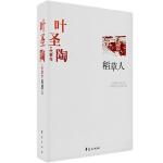 叶圣陶精选集《稻草人》