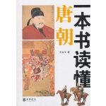 一本书读懂唐朝