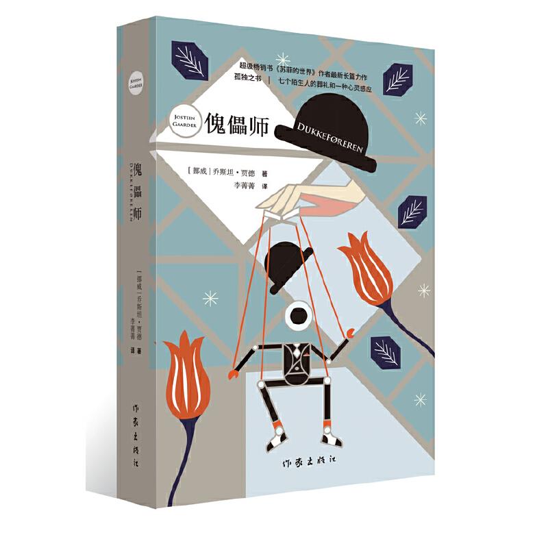 傀儡师 超级畅销书《苏菲的世界》作者*长篇力作 孤独之书  七个陌生人的葬礼和一种心灵感应