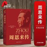 周恩来传(70周年典藏版)