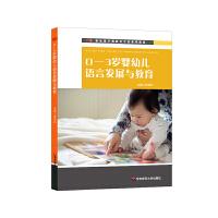 0-3岁婴幼儿语言发展与教育(新标准早期教育专业系列教材)