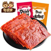 憨豆熊 原味猪肉脯100g 特产休闲零食品肉干