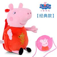 小猪佩奇书包幼儿园佩琪乔治儿童宝宝男女孩1岁2包包3可爱小背包