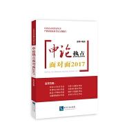 申论热点面对面2017(公务员录用考试丛书) 9787513039291 金波 知识产权出版社