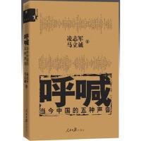 【新书店正版】呼喊,凌志军、马立诚,人民日报出版社9787511502452