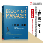 上任年1 从业务骨干到团队管理者的成功转型 原书第2版第二版人力资源管理 企业项目运营 励志成功团队 管理书籍 商业思