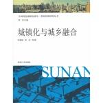 【正版直发】城镇化与城乡融合 中国特色城镇化研究苏南发展研究丛书 张