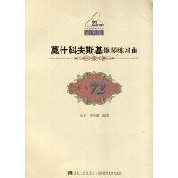 莫什科夫斯基钢琴练习曲(作品72)