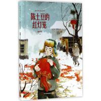 陈土豆的红灯笼 吉林出版集团股份有限公司