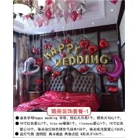 婚房装饰用品结婚浪漫气球布置结婚礼庆新房间客厅七夕情人节酒店