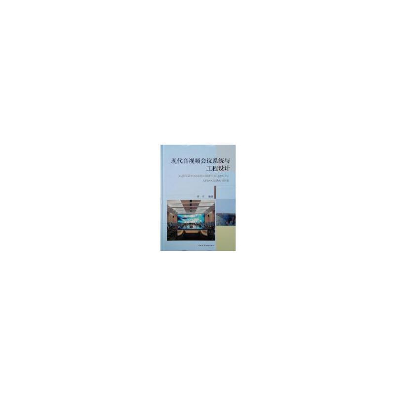 现代音视频会议系统与工程设计 梁华 中国建筑工业出版社 9787112219865 正版书籍!好评联系客服有优惠!谢谢!