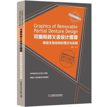 可摘局部义齿设计图谱 铸造支架结构的理论与实践 韩科 中国科学技术出版社 9787504678256 正版书籍!好评联系客服优惠!谢谢!